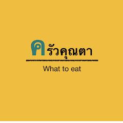 ครัวคุณตา what to eat