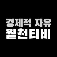 월천만원 자본소득~ 월천티비