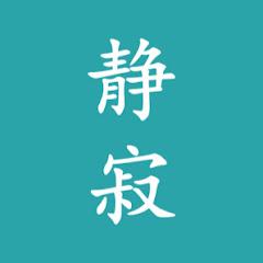 Seijaku