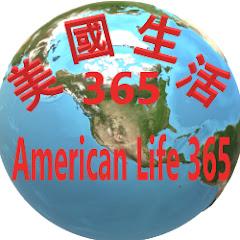 美國生活365 - American Life 365
