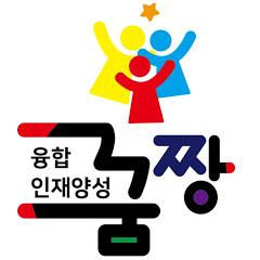 교육전문가이수경 꿈짱TV