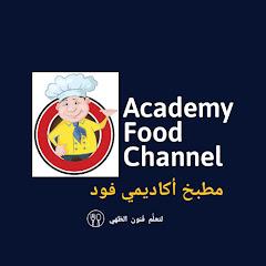 مطبخ اكاديمي فود مأكولات سوريّه