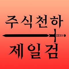 주식천하 제일검
