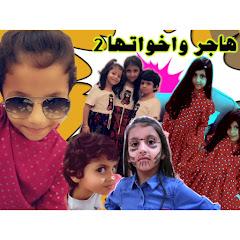 هاجر وأخواتها 2