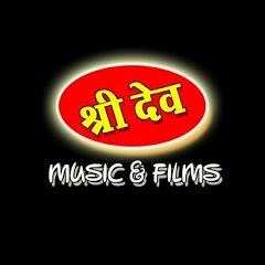 श्री देव म्युजीक & फिल्म HD