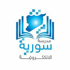 مدرسة سورية الإلكترونية