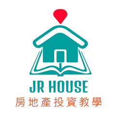 JRHouse房地產投資教學