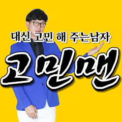 고민맨-GOMINMAN