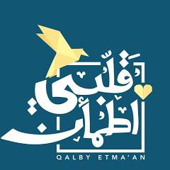 Qalby Etmaan - قلبي اطمأن