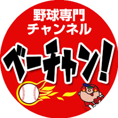 野球専門ch ベーチャン!