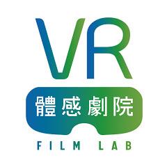VR體感劇院 VR FILM LAB