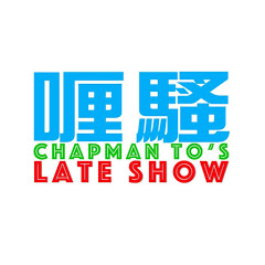 杜汶澤喱騷 Chapman To's Lateshow