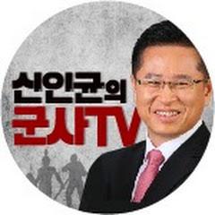 신인균의 군사TV