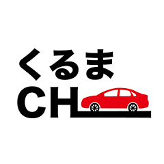 くるまのCHANNEL