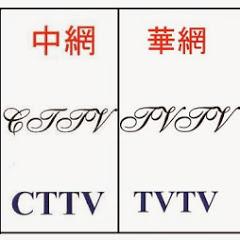 台網TNTV中網CTTV華網TVTV中華網TVCS