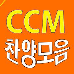 CCM - 찬양모음