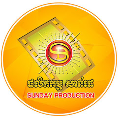 Sunday Production Official