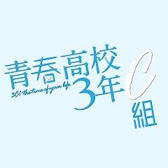 青春高校3年C組 公式YouTubeチャンネル テレビ東京