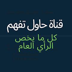7awel tafham