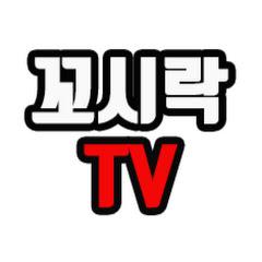 꼬시락TV
