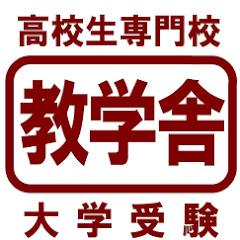 きょうがくしゃch/高校生専門校 教学舎 公式チャンネル