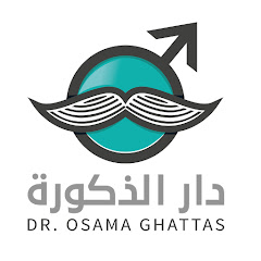 دار الذكورة - دكتور أسامة غطاس