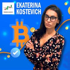 Екатерина Костевич