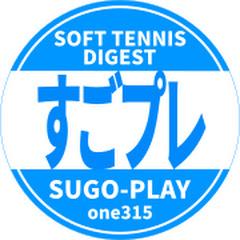 すごプレ・ソフトテニス