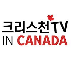 크리스천TV CANADA