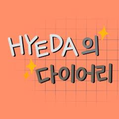 헤다HYEDA