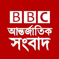 BBC আন্তর্জাতিক সংবাদ