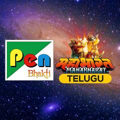 Pen Bhakti Telugu