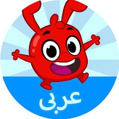 Morphle in Arabic - قصص كرتون مورفل السحري