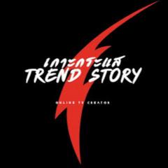 Trends Story เกาะกระแส