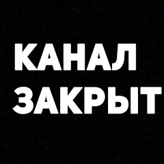 КАНАЛ ЗАКРЫТ