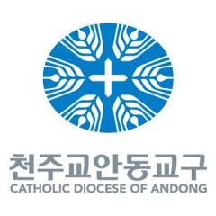 천주교 안동교구 Diocese of AnDong