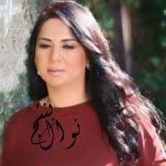 نوال الكويتيه