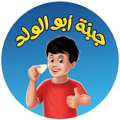 Jibnet Abu El Walad - جبنة أبو الولد