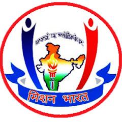 मिशन भारत