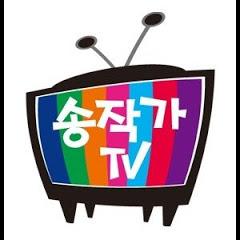 송작가TV