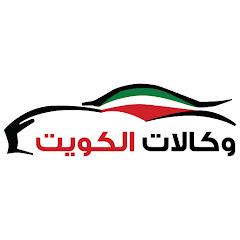 وكالات الكويت