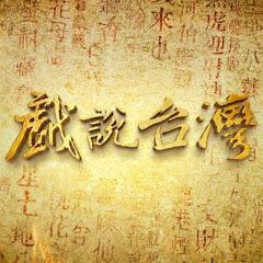 台灣民間故事 - 戲說台灣 A Traditional Story of Taiwan