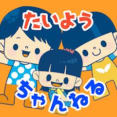 TaiyoChannel太陽チャンネル