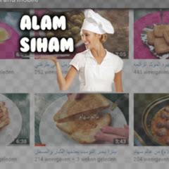 عالم سهام Alam Siham