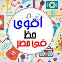 اقوي حظ في مصر