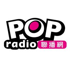 POP Radio聯播網 官方頻道
