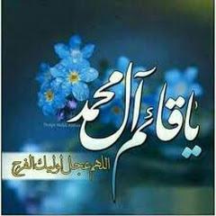 لبيك يا قائم ال محمد