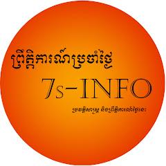 ព្រឹត្តិការណ៍ប្រចាំថ្ងៃ-7s-INFO