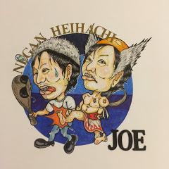 ジョーjoe