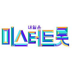 미스터트롯 공식계정
